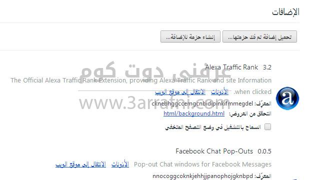 ايقاف او مسح الاضافات المثبته علي متصفح جوجل كروم