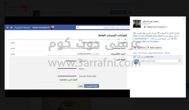 تحذير من الخدع الخطيرة التي وصلت أكثر من 250 ألف حساب فيسبوك