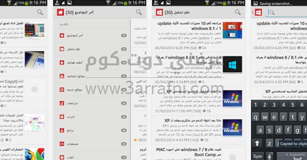 تطبيق عرباوي