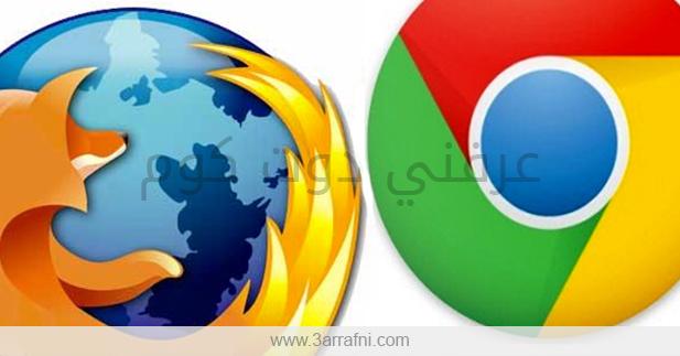 جوجل كروم وفايرفوكس