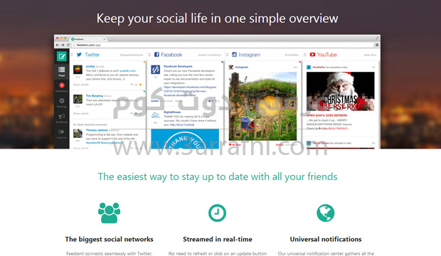 قم بمتابعه حساباتك الأجتماعيه من خلال موقع feedient