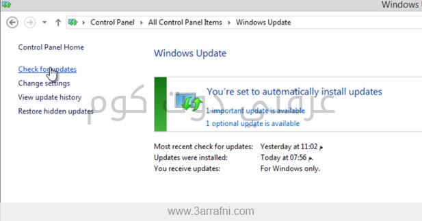كيفيه تحديث windows 8.1 لأخر اصدار