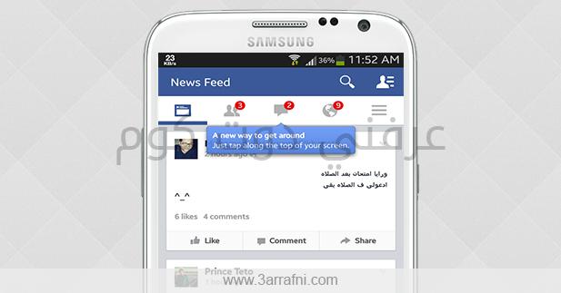 مراجعه تحديث تطبيق الفيسبوك