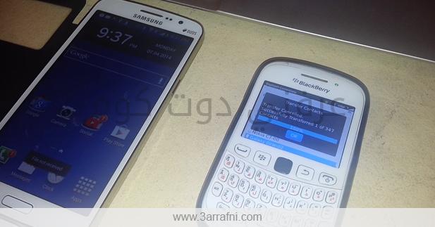 نقل الاسماء من Blackberry لأجهزه سامسونج بكل سهولة