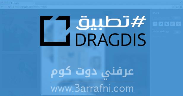 Dragdis