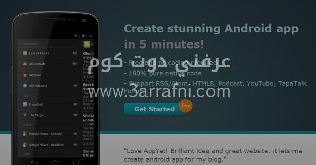 انشاء تطبيقات اندرويد مجانا دون الحاجه لتعلم لغات برمجه