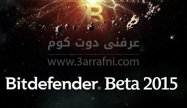 مراجعة الجديد في BitDefender 2015 كن أول من يجربه واربح جائزتك