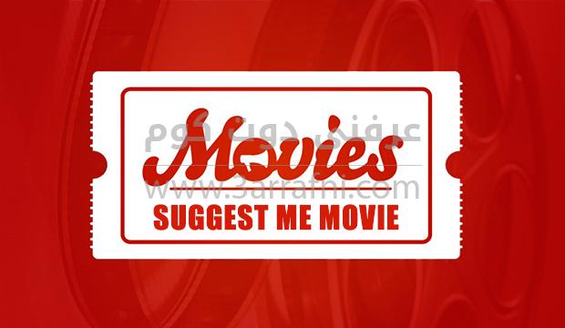 موقع يقترح عليك فيلماً تشاهده في المنزل