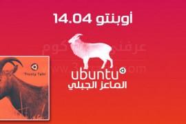 مراجعة مميزات توزيعة أوبنتو 14.04 الماعز الجبلي مع التحميل