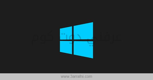 4 ادوات في نظام windows 8 / 8.1 لا يعرف عنها الكثير بتواجدها