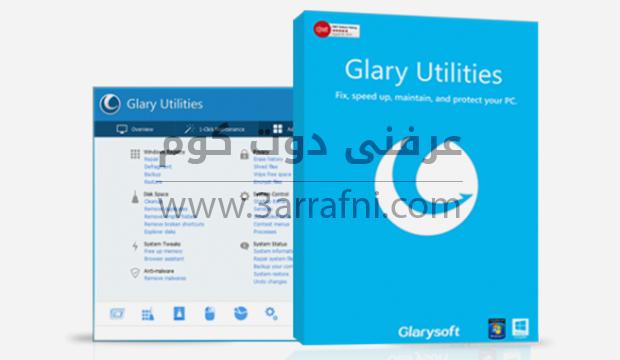 Glary Utilities من افضل برامج لصيانه الكمبيوتر