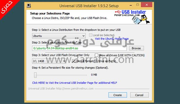 برنامج Universal USB Installer بسهولة 1 2 3 لتثبيت أي توزيعة لينكس