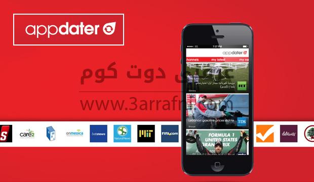 تطبيق appdater لمتابعة الأخبار العربية لأكثر من 200 مصدر