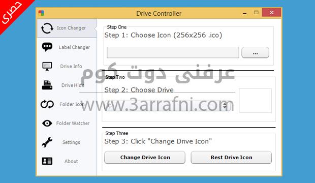 برنامج Drive Controller للتحكم في القرص الصلب والمجلدات