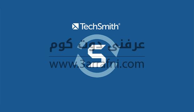 برنامج Techsmith Snagit لعمل الشروحات في إصداره الأخير مع التحميل