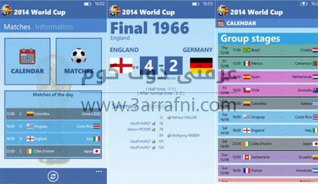 أفضل تطبيقات لمتابعة نتائج ومواعيد مباريات كأس العالم مع قائمه بالقنوات المفتوحه