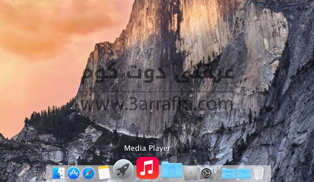 استخدام واجه ماك الجديده OSX Yosemite علي نظام windows (5)