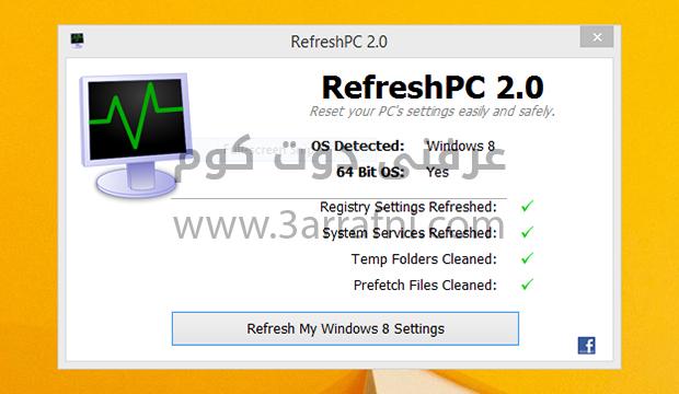 استعاده الاعدادات الاصليه لنظام التشغيل عبر برنامج RefreshPC  (1)
