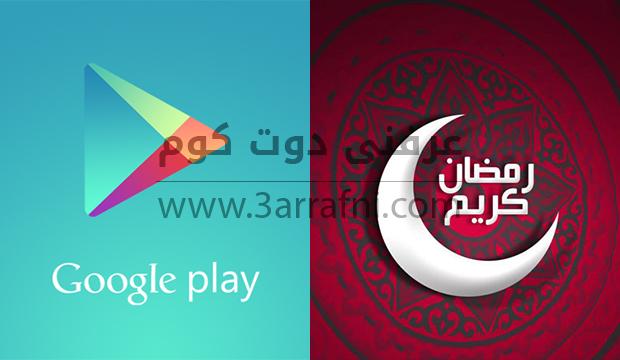 اهم 3 تطبيقات لهواتف الاندرويد في شهر رمضان
