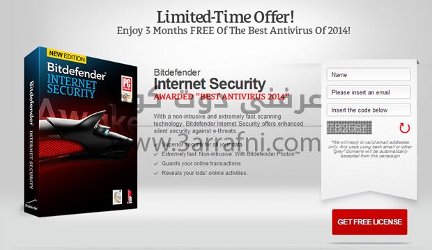 برنامج الحماية Bitdefender Internet Security 2014 مجانا لمدة 3 شهور