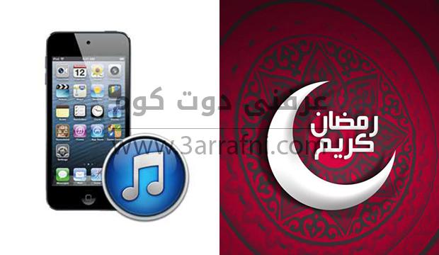 تطبيقات رمضان للـ ios