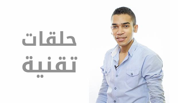 علاء نصار حلقات تقنيه