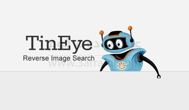 موقع tineye لمعرفة مصدر الصورة الأصلي بشكل احترافي