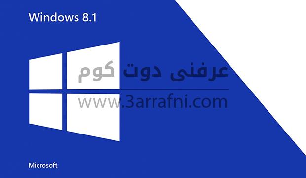 تجميعه لأهم 24 موضوع خاصه بنظام تشغيل windows 8.1