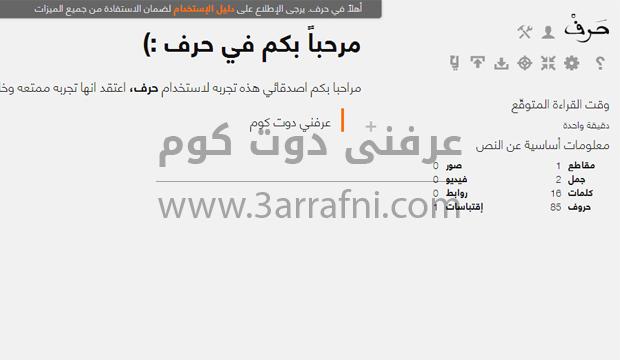 منصه 7rf تقدم مجموعه من الادوات للتدوين والكتابه