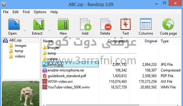 برنامج Bandizip لضغط الملفات وتقليص حجمها مجانا