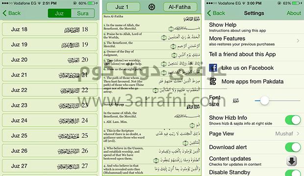 Quran Majeed Free Edition