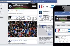 فيس بوك ستمكن مستخدميها من متابعة أخبار المونديال عبر صفحة خاصة