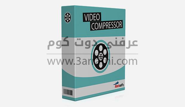 برنامج Video Compressor لتقليل حجم الفيديو والحفاظ على جودته مجانا لفترة محدودة