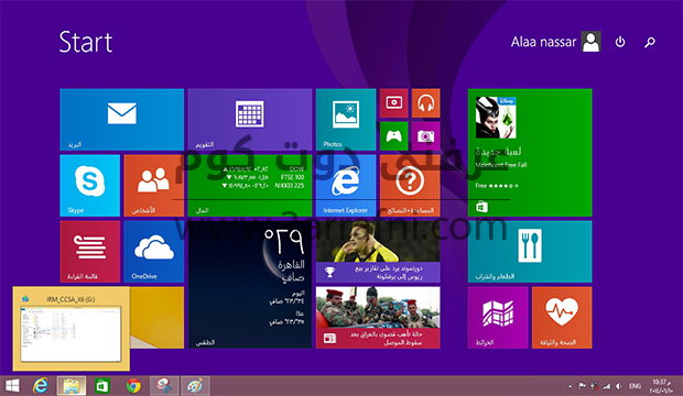 6 أختصارات لنظام windows 8.1 تسهل لك التعامل معه بأحترافيه