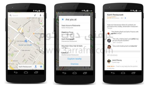 """"""" استكشاف الأماكن القريبة """" ميزة جديدة في خرائط جوجل"""