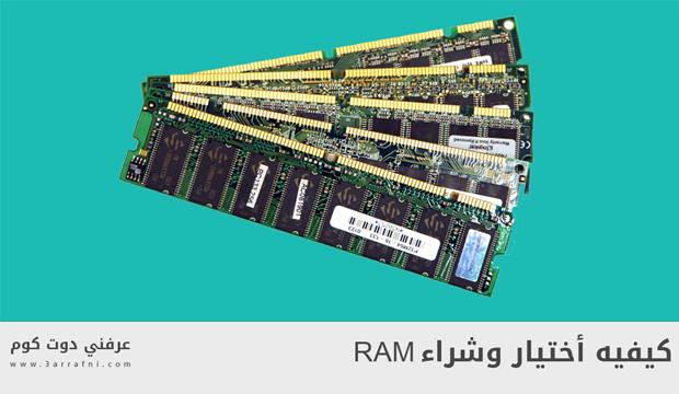 الخطوات التي يجب اتباعها عند شراء RAM