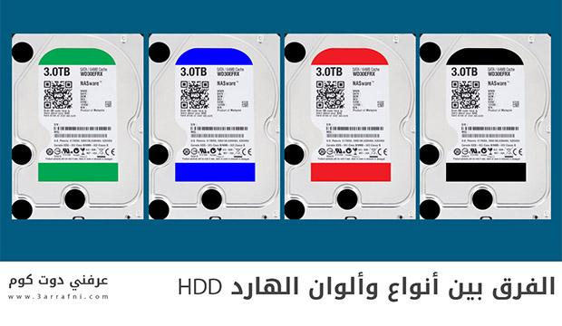 الفرق بين أنواع الوان الهارد HDD