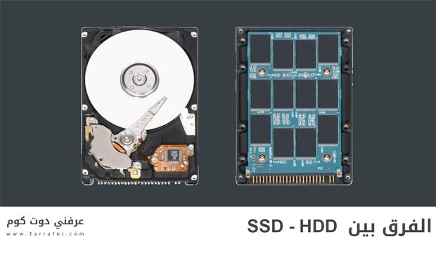 الفرق بين الهارد HDD Vs SSD في 10 نقاط