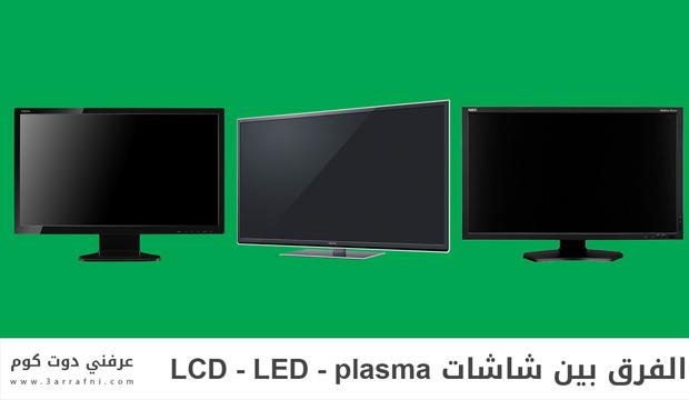 الفرق بين شاشات Plasma – LCD – LED والمميزات والعيوب