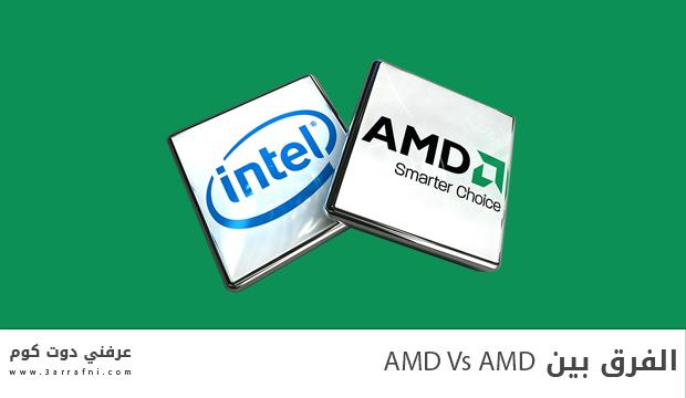 الفرق بين amd و intel