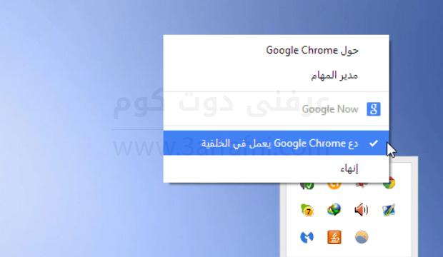 ايقاف تشغيل جوجل كروم في الخلفيه للحفاظ علي موارد الجهاز عند اغلاقه