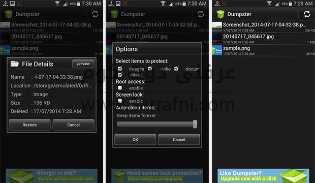 تطبيق لإضافه سله مهملات لهواتف الاندرويد وأسترجاع الملفات بسهوله