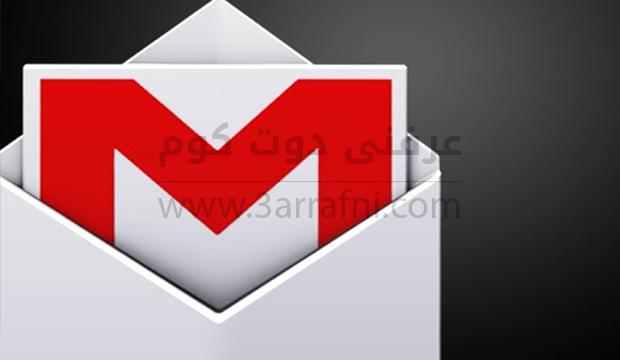 حل مشكلة بطء التصفح عند استعراض بريد Gmail
