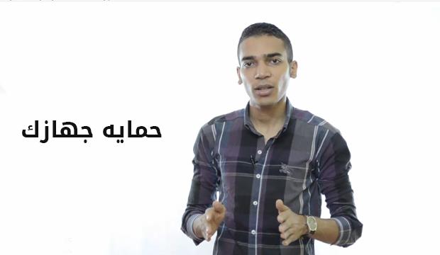 علاء نصار , Alaa nassar , علاء محمد نصار , عرفني دوت كوم , حمايه