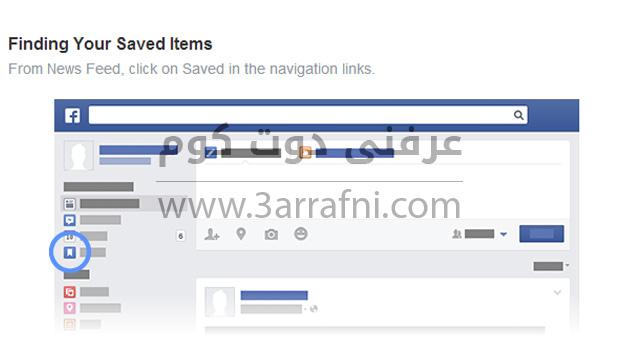 شرح خاصيه حفظ المنشورات الجديده علي الفيسبوك