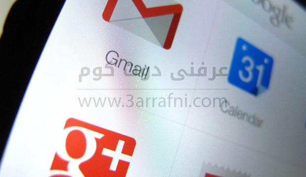 طريقة حظر رسائل المجهولين الواردة من جوجل بلس الي بريد Gmail