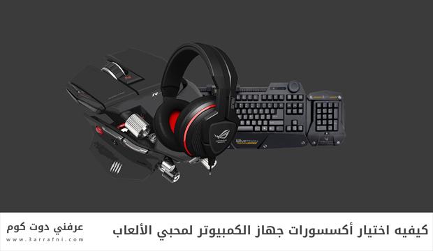 كيفيه اختيار أكسسورات جهاز الكمبيوتر لمحبي الألعاب Gaming gear