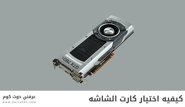 أهم النقاط لكيفيه لشراء كارت الشاشه Graphic card