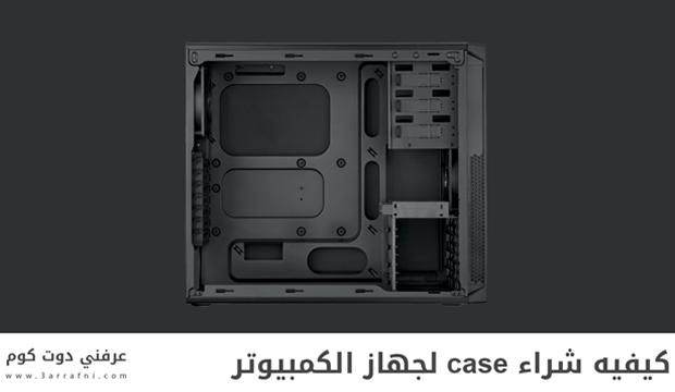 كيفيه شراء case لجهاز الكمبيوتر