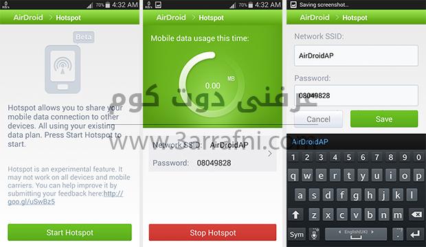 تطبيق لمشاركه الانترنت من هواتف الاندرويد وتحويله الي روتر
